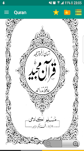 Urdu Quran (Word to Word)- screenshot thumbnail
