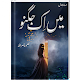 Mein Ik Jugnoo | Urdu Novel | for PC-Windows 7,8,10 and Mac