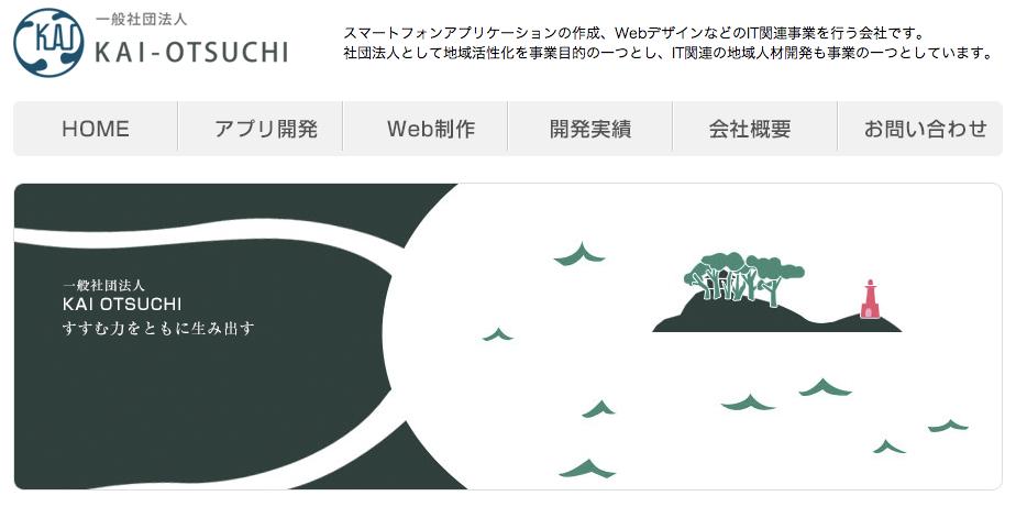 一般社団法人_KAI_OTSUCHI__.jpg