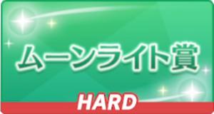 ムーンライト賞HARD