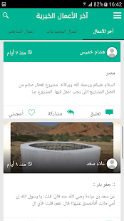 ‫تجارب  خيرية‬‎- screenshot thumbnail