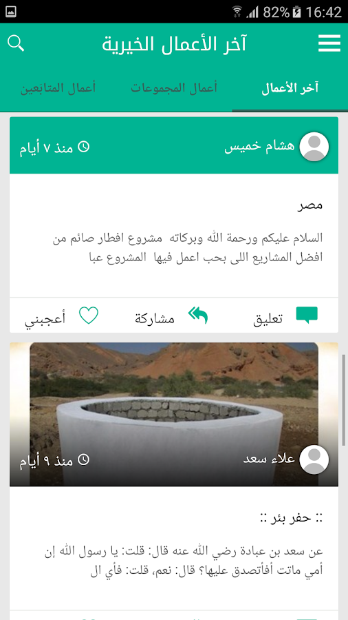 ‫تجارب  خيرية‬‎- screenshot