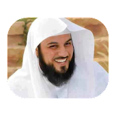 محاضرات الشيخ محمد العريفي