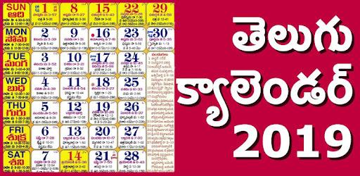 Telugu Calendar 2019 - Apps on Google Play