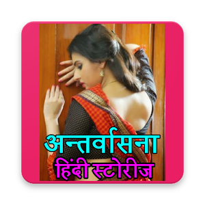 antarvasna Desi story in hindi - Latest version for