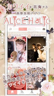 ALICE HOLIC - A photo app for sharing your kawaii- screenshot thumbnail