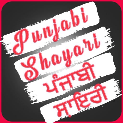 Punjabi Shayari - Apps on Google Play