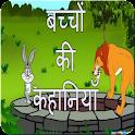 Bachon ki kahaniyan in hindi icon
