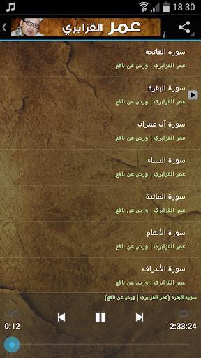 القرآن كامل - عمر القزابري