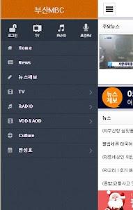 부산MBC screenshot 1