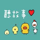 聽故事~有聲童話故事館 icon