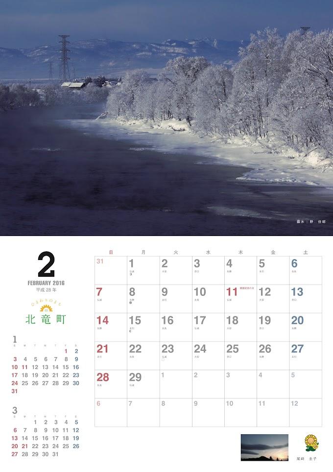 2月・北竜町カレンダー 2016