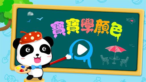 玩教育App|寶寶學顏色 - 幼兒・兒童教育遊戲 - 寶寶巴士免費|APP試玩
