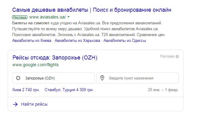 блок Google по бронировнию авиабилетов в выдаче, предшествует органическим результатам