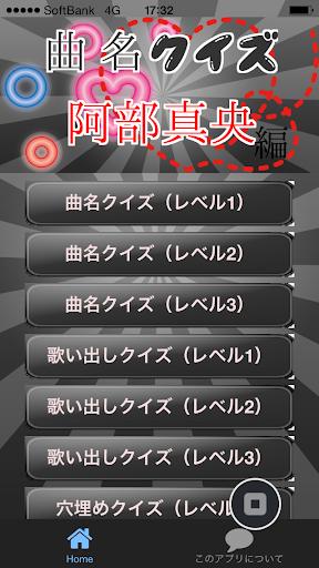 曲名クイズ阿部真央編 ~歌詞の歌い出しが学べる無料アプリ~