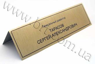 Photo: Металлическая настольная табличка, именная. Печать по металлу, технология Grawerton