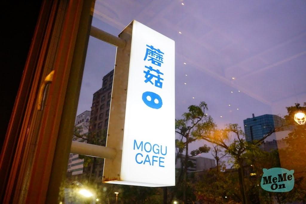 吃貨迷編日記ー 蘑菇咖啡 MOGU CAFE'