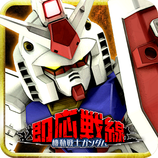 機動戦士ガンダム 即応戦線 (game)