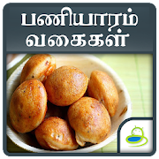 Paniyaram Recipe
