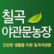 칠곡야관문농장 APK