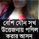 সুখাসন (app)