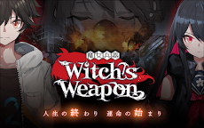Witch's Weapon -魔女兵器-のおすすめ画像2