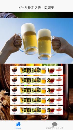 ビール検定 びあけん 2級 問題集 ビールの専門知識 プロ