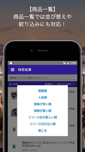 免費下載購物APP|アニマネ プライス - アニメグッズの最安値をチェック! app開箱文|APP開箱王