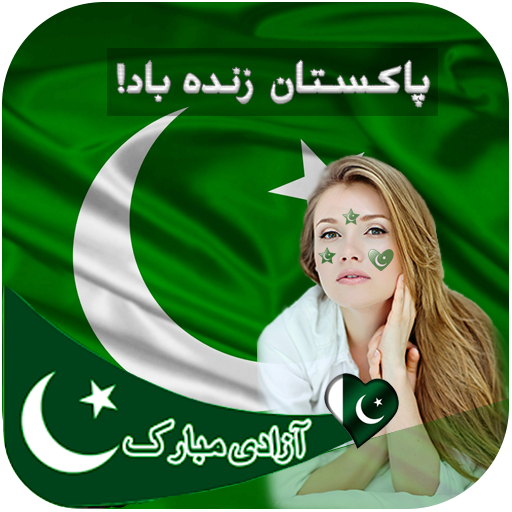 Pakistan Flag Photo Frame: 14 August