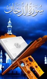 Surah Dukhan - náhled