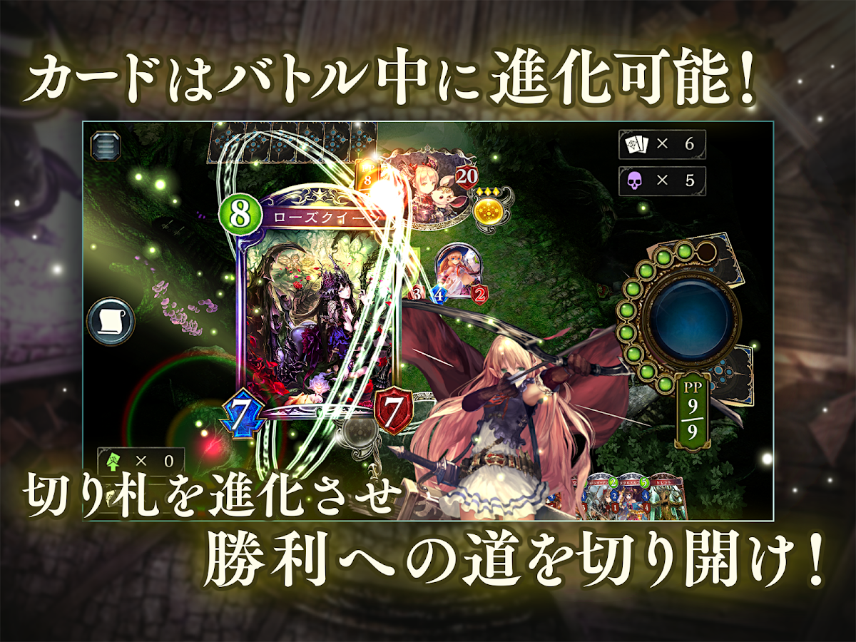 シャドウバース (Shadowverse)- screenshot