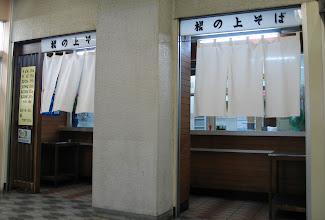 Photo: 周辺の飯屋があんまり無い上にお休みタイムなので、 結局、駅のうどん屋。