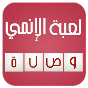 وصلة انمي 2016 for PC and MAC