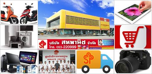 Application for Sahapanich's customers.