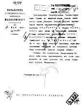 Photo: Трауберг Альберт 1907 ЦГАОР СССР ДП-7, ед.хр 5260 т.2, л. 316