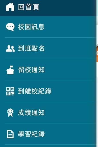 App好校通 screenshot 2