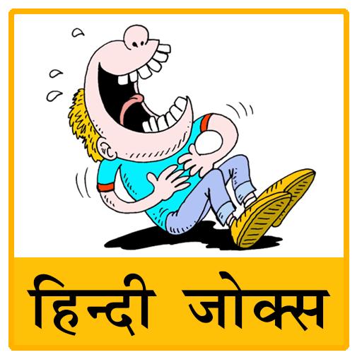Hindi Jokes | हिन्दी चुटकुले Android APK Download Free By Tuneonn Inc.