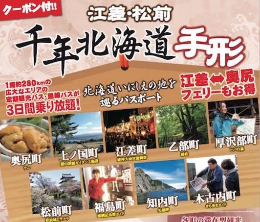 Photo: バス3日間乗り放題!「江差・松前 千年北海道手形」