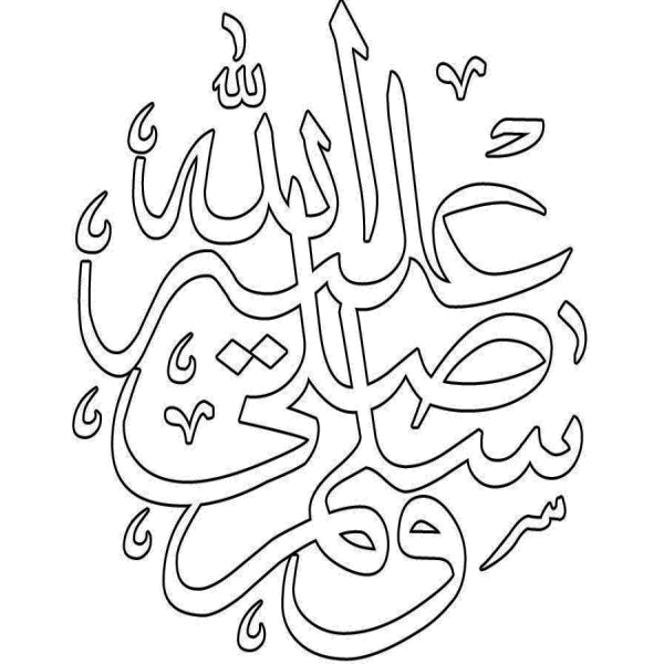 Mewarnai Kaligrafi Islami Muhammad Auto Electrical Wiring Diagram