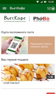 ВьетКафе screenshot 1