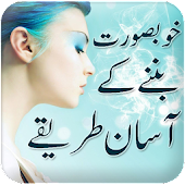 Beauty Tips Urdu