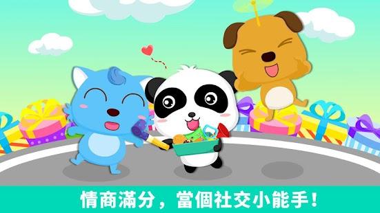 寶寶愛分享-寶寶巴士-兒童教育遊戲 Screenshot