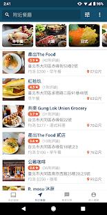 愛食記-台灣精選餐廳 x 美食優惠  螢幕截圖 1