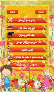 Urdu Nursery Rhymes For Kids- screenshot thumbnail
