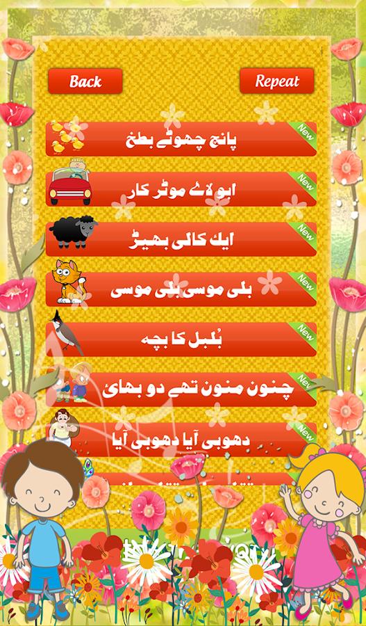 Urdu Nursery Rhymes For Kids - screenshot