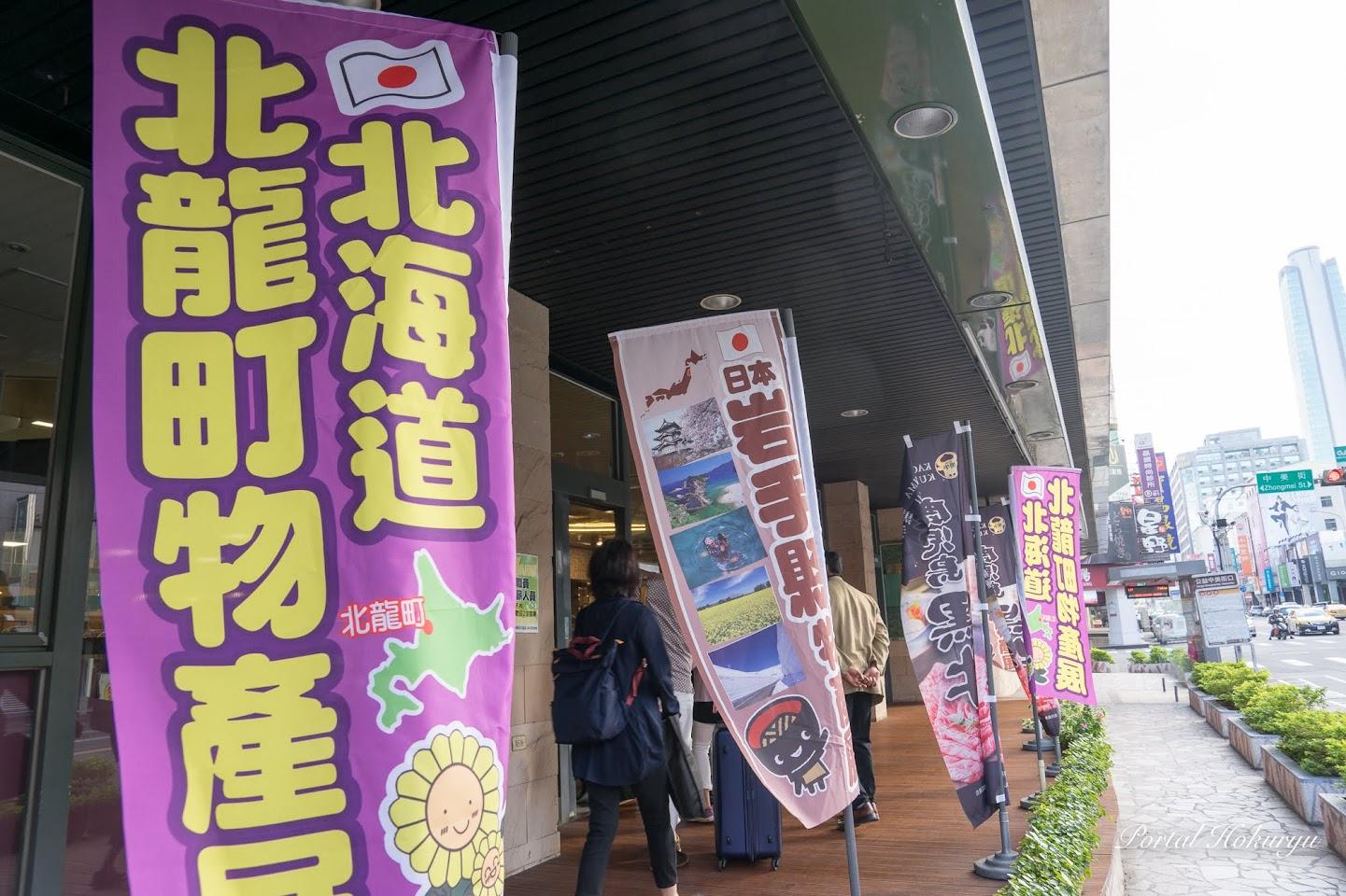 北海道北竜町物産展ののぼり