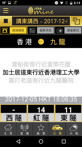 Screenshot for RTHK Mine in Hong Kong Play Store