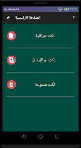 نكت عراقية screenshot 0