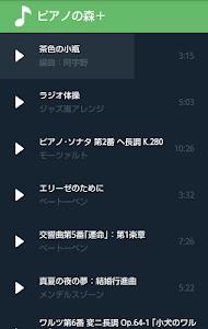 ピアノBGM ピアノの森 作業用クラシック音楽まとめ  screenshot 2