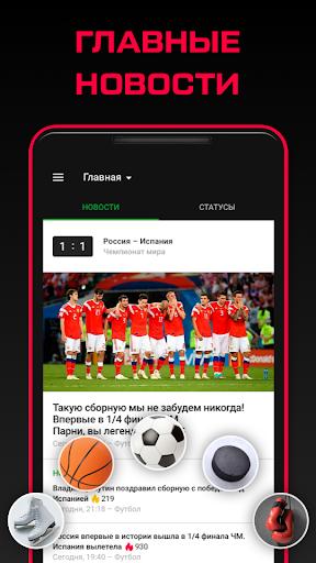 Sports.ru - все новости спорта. Универсиада 2019. screenshot
